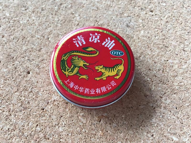 中国上海で買った【清涼油】タイガーバームみたいな怪しい軟膏