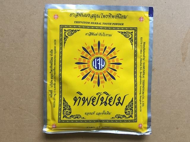 タイの粉歯磨き粉
